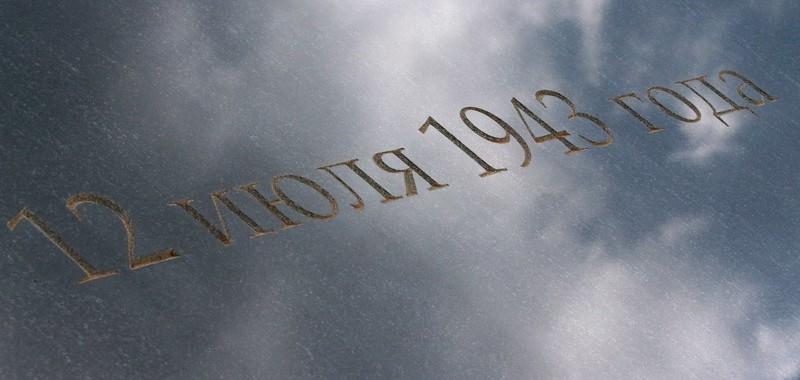 72-я годовщина танкового сражения